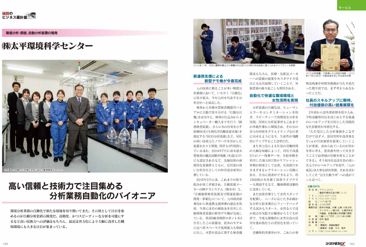 taihei_ふくおか経済EX2016