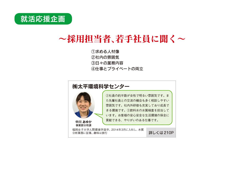 若手社員に聞く(ふくおか経済EX) (1)