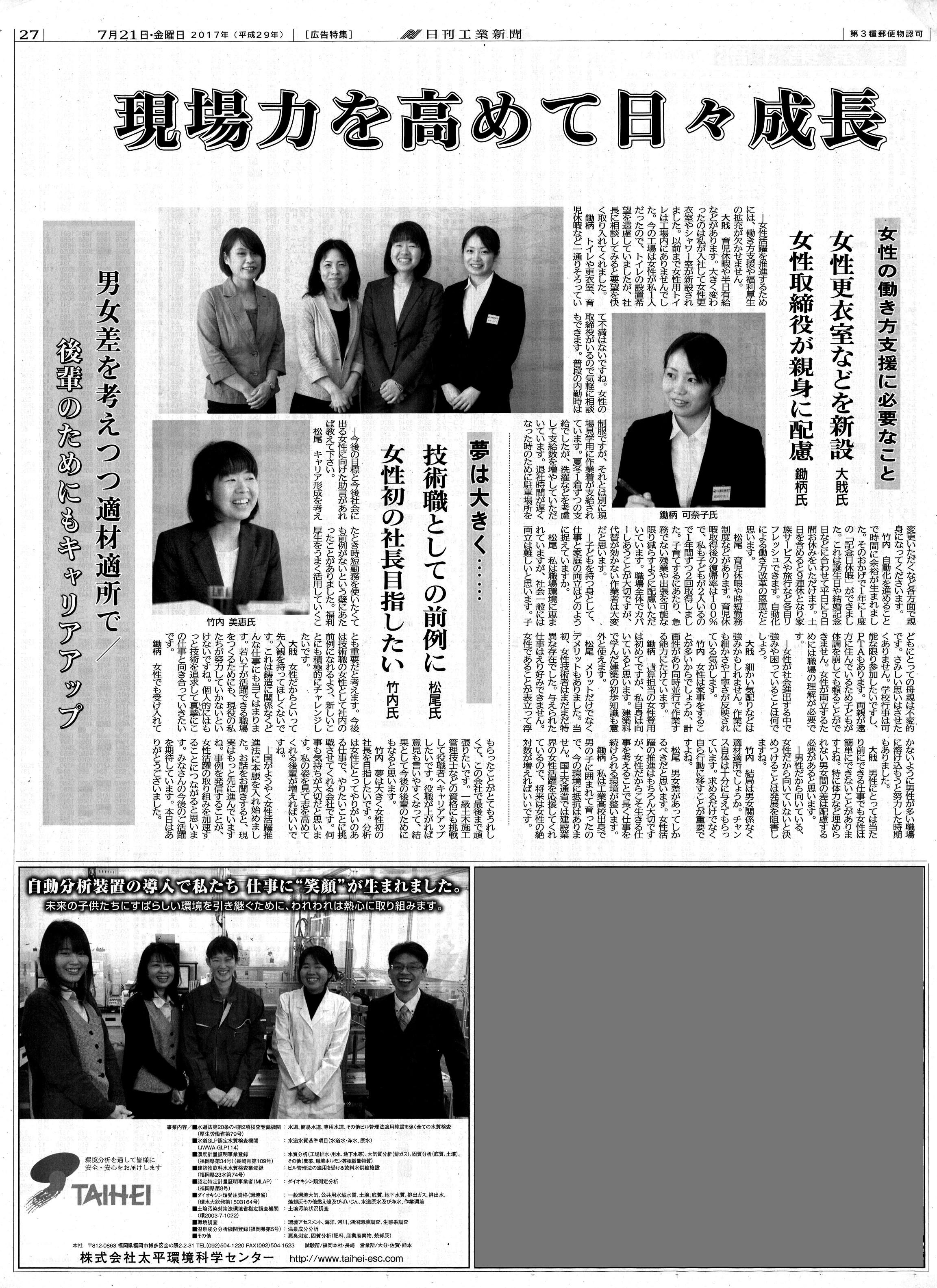 九州の女性プロフェッショナル左面のコピー