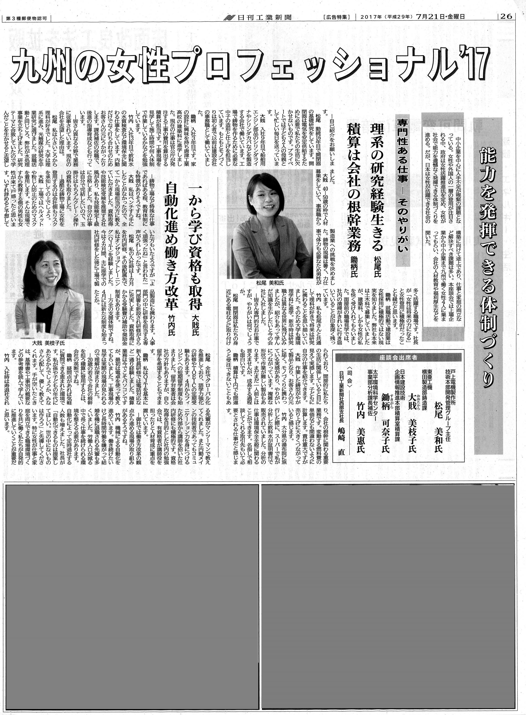 九州の女性プロフェッショナル右面のコピー