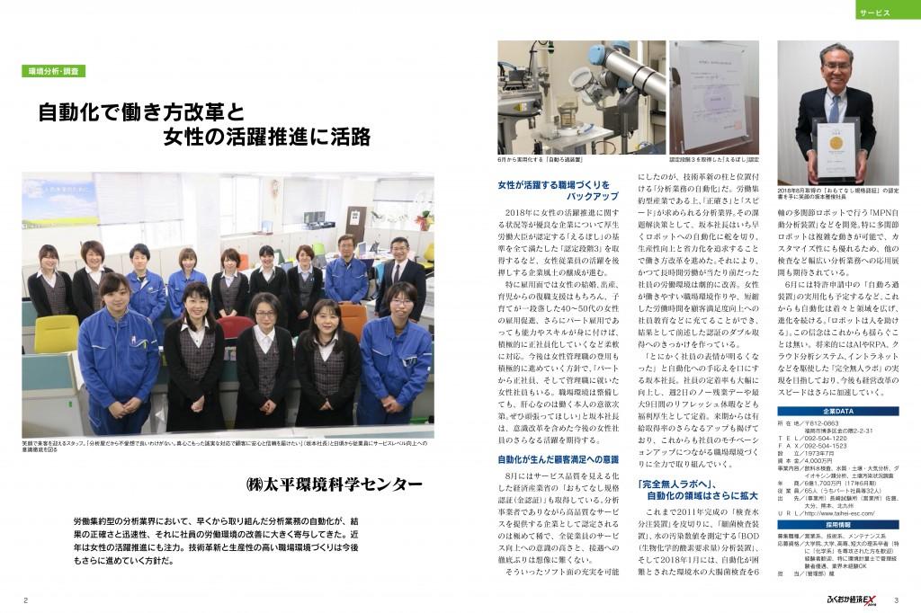 ■19EX-太平環境科学センター(最終版)