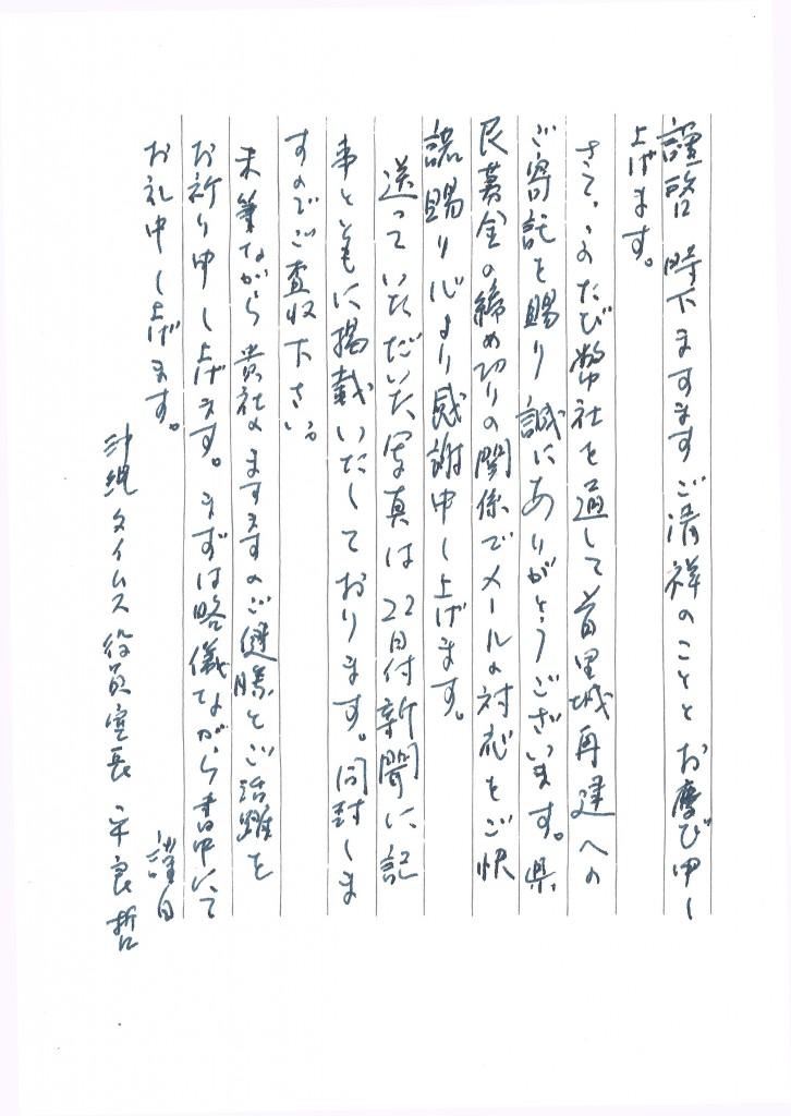 okinwatimes_letter