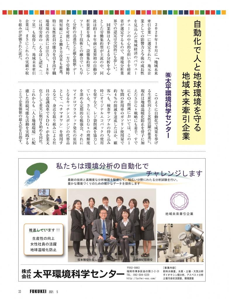 ふくおか経済2021.5SDGs記事