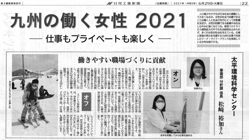 20210629日刊工業新聞九州の働く女性(低解像)