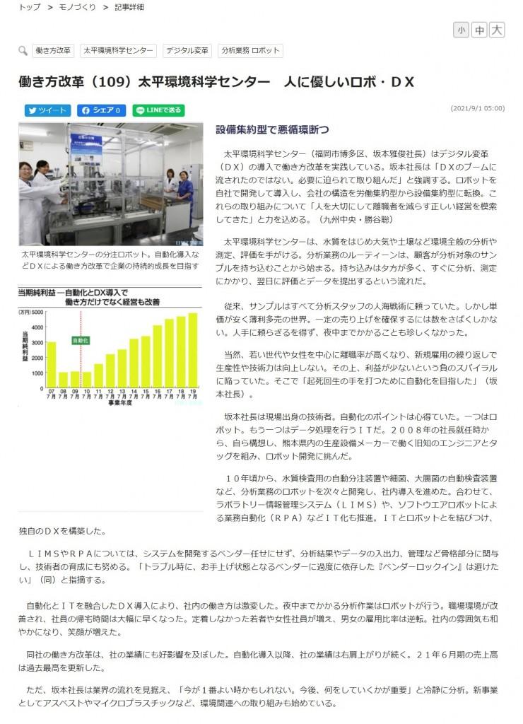 日刊工業新聞20210901